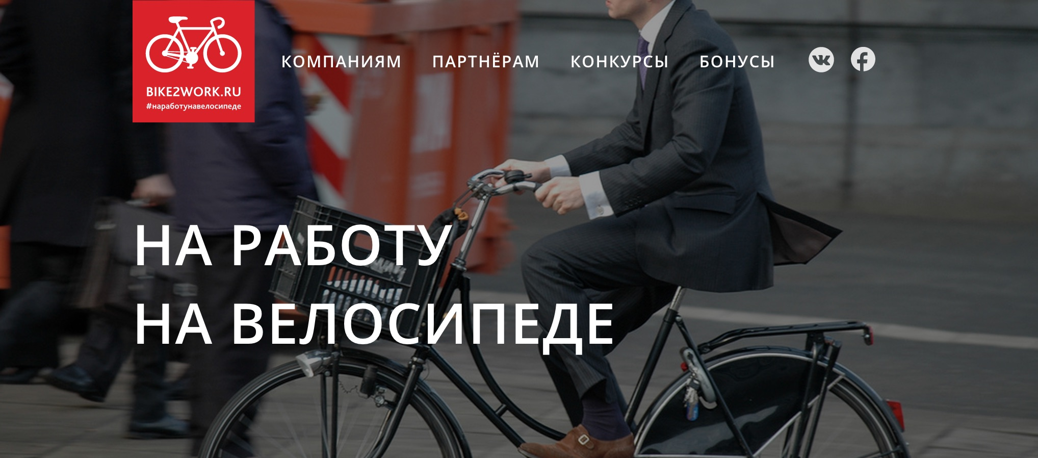 Bike to Work website, man in suit on a black bycicle